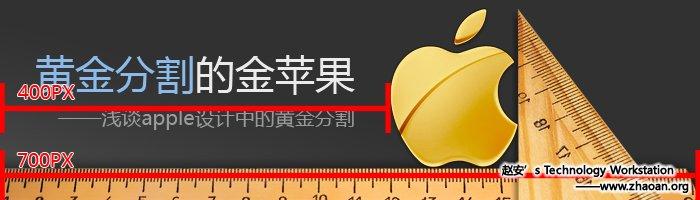 经典的黄金分割——apple设计中的黄金分割