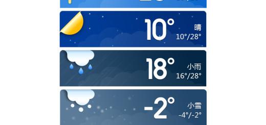 一款漂亮的手机天气app设计