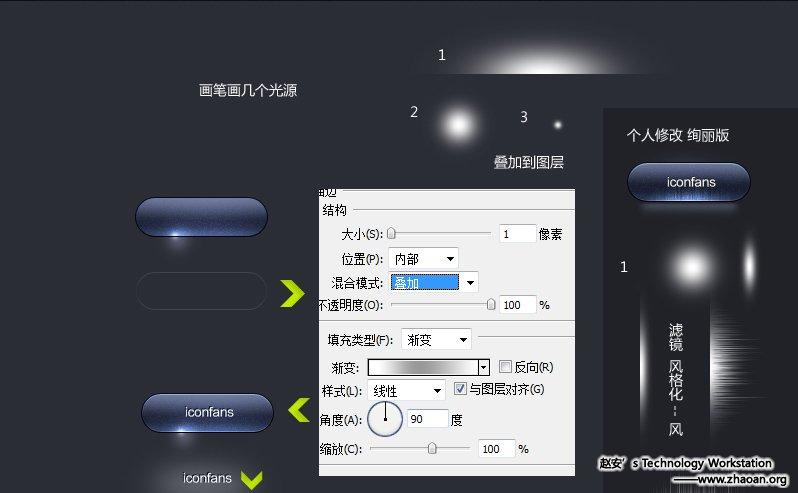 质感按钮PS教程03