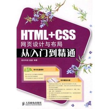 HTML+CSS从入门到精通