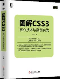 《图解CSS3:核心技术与案例实战》